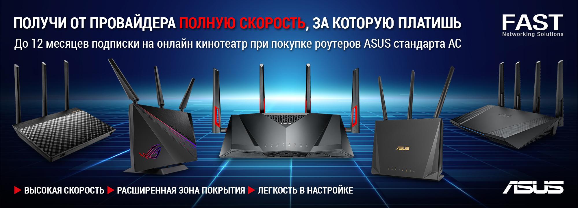 N-AC_ASUS_2280x760_rus_1-min